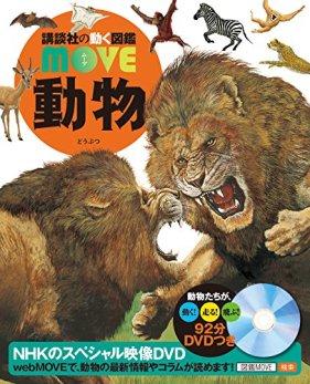 動物 (講談社の動く図鑑MOVE)