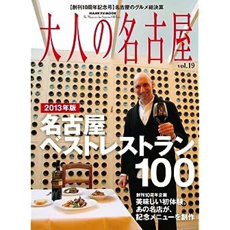 大人の名古屋 vol.19 2013年版 名古屋ベストレストラン100! (HANKYU MOOK)