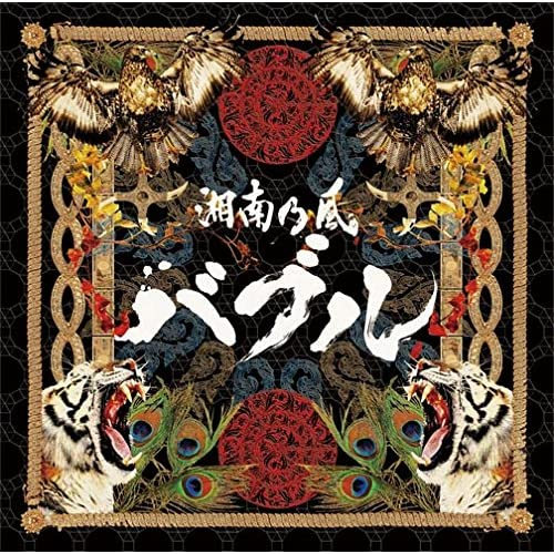 バブル (初回限定盤CD+Live音源CD)をAmazonでチェック!