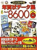 2009年版 年賀状データ集Pack8600