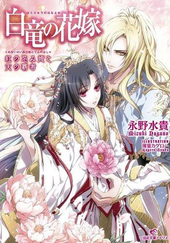 白竜の花嫁 紅の忌み姫と天の覇者 (一迅社文庫アイリス)
