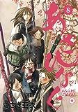 あさひなぐ 8 (ビッグ コミックス)