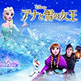 アナと雪の女王 オリジナル・サウンドトラック