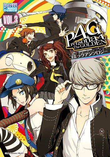 ペルソナ4 ザ・ゴールデン コミックアンソロジー VOL.3 (IDコミックス DNAメディアコミックス)