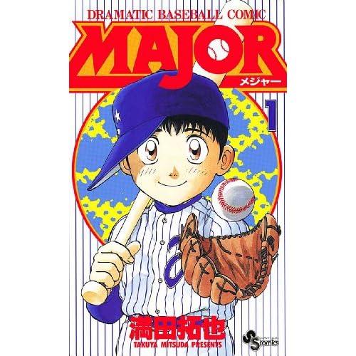 MAJOR(1) MAJOR (少年サンデーコミックス)