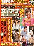 アナコレ2012 女子アナハプニング (黄金のGT増刊) [雑誌] / 晋遊舎 (刊)