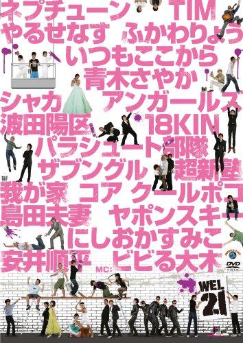 WEL-21 ~大集合!21組ネタスペシャル!~ [DVD]