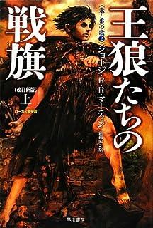 王狼たちの戦旗〔改訂新版〕 (上) (氷と炎の歌2)