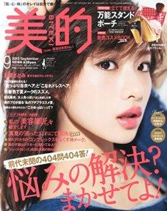 美的(BITEKI) 2015年 09 月号 [雑誌]