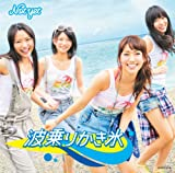 【特典生写真無し】波乗りかき氷(DVD付)(Type-A)