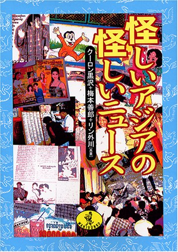 怪しいアジアの怪しいニュース (ワニ文庫)