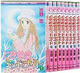 ときめきミッドナイト コミック 全9巻完結セット (りぼんマスコットコミックス クッキー)