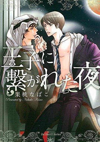 王子に繋がれた夜 (H&Cコミックス/ihr HertZシリーズ)