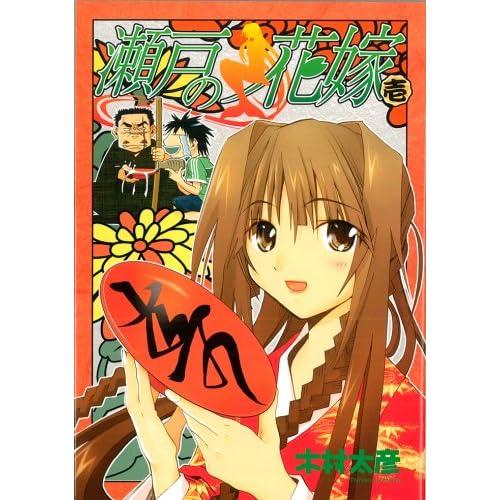 瀬戸の花嫁 1 (ガンガンWINGコミックス)