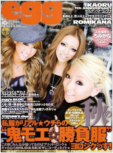 egg (エッグ) 2008年 10月号 [雑誌]
