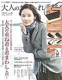 大人のおしゃれ手帖 2016年 11 月号
