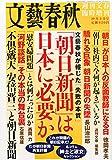 週刊文春臨時増刊 「慰安婦」捏造と「朝日新聞」 2014年 10/3号 [雑誌]