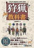 これから始める人のための狩猟の教科書