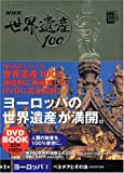 NHK世界遺産100〈第1巻〉ヨーロッパ1―ベネチアとその潟(イタリア)ほか (小学館DVD BOOK)