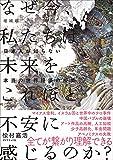 増補版 なぜ今私たちは未来をこれほど不安に感じるのか日本人が知らない本当の世界経済の授業