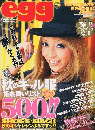 egg ( エッグ ) 2009年 10月号 [雑誌]
