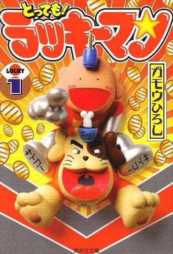 とっても!ラッキーマン 1 (集英社文庫―コミック版) (集英社文庫 か 53-1)