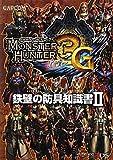 モンスターハンター3(トライ)G 鉄壁の防具知識書〈2〉