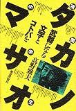 夜間中学生 タカノマサオ―武器になる文字とコトバを