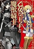 乙女な王子と魔獣騎士 (電撃文庫)