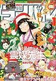 月刊 少年ライバル 2013年 01月号 [雑誌]