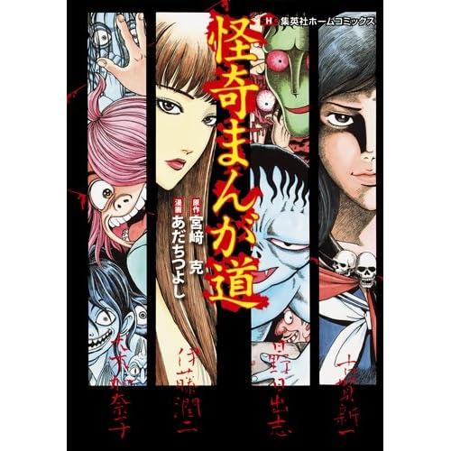 怪奇まんが道 (ホームコミックス)