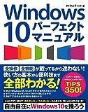 Windows 10 パーフェクトマニュアル