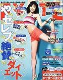 FYTTE (フィッテ) 2011年 06月号 [雑誌] [雑誌] / 学研マーケティング (刊)