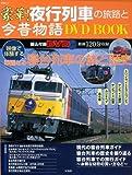 豪華! 夜行列車の旅路と今昔物語 DVD BOOK (宝島MOOK) (DVD付)