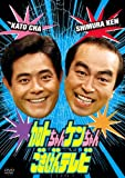 加トちゃんケンちゃんごきげんテレビ [DVD] / 加藤茶, 志村けん (出演)