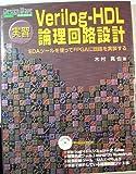 実習 Verilog‐HDL論理回路設計―EDAツールを使ってFPGAに回路を実装する (Design Wave BOOKS)