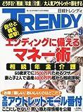 日経 TRENDY 2012年 9月号
