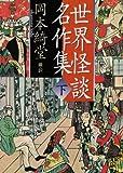 世界怪談名作集〈下〉 (河出文庫)