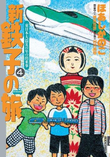 新・鉄子の旅 4 (IKKI COMIX)