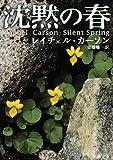 沈黙の春 (新潮文庫)