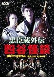 忠臣蔵外伝 四谷怪談 [DVD]