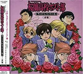 "Cover of ""Ourankoko Hostbu Soundtrack V.1..."