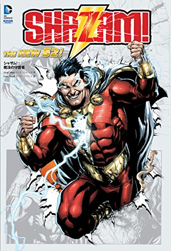 シャザム! :魔法の守護者(THE NEW 52! ) (DC)