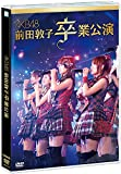 【Amazon.co.jp・公式ショップ限定】AKB48 前田敦子 卒業公演 [DVD] -