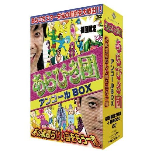 初回限定BOX あらびき団アンコール あの素晴らしい芸をもう一度 [DVD]
