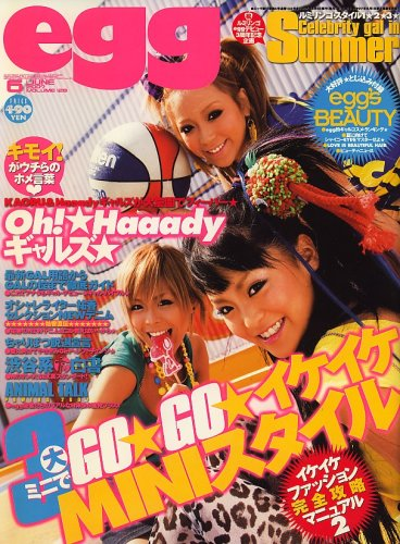 egg (エッグ) 2007年 06月号 [雑誌]