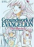 新世紀エヴァンゲリオン劇場版原画集(上) Groundwork of EVANGELION The Movie 1 (ガイナックス アニメーション原画集・画コンテ集シリーズ)