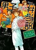 男子☆弁当部 オレらの友情てんこもり弁当-2010.8.4 (ポプラ物語館)
