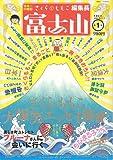 さくらももこ編集長 富士山 第1号