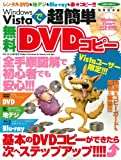 Windows Vistaで超簡単無料DVDコピー 特別保存―レンタルDVDも地デジもBlu-rayも楽々コピー!!! (SAKURA・MOOK 59)